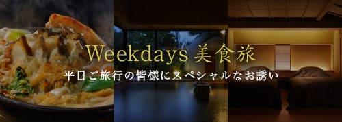 Weekdays美食旅